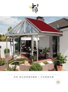 中帘 户外遮阳天幕 天幕遮阳篷 电动遮阳天幕  上海免费测量安装