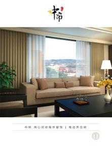 中帘 电动开合帘 电动升降开合帘   上海免费测量安装