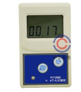 LBT-RP1000型个人剂量报警仪