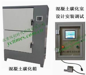 节省CO2型混凝土碳化试验箱
