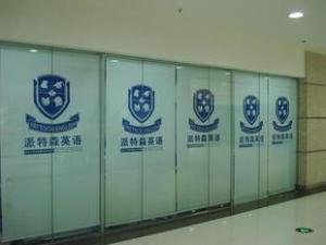 北京LOGO窗簾定做 噴繪卷簾 廣告窗簾 手工印制 卷簾辦公卷簾定做
