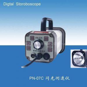 電機測速頻閃儀 PN-07C