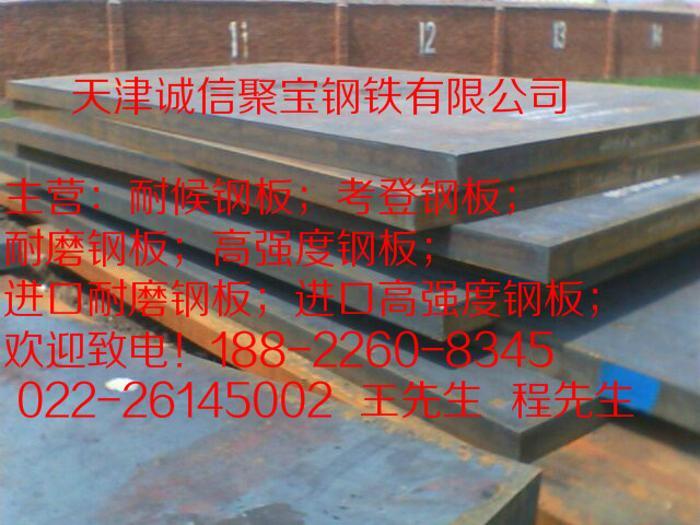 JNS耐酸鋼板—天津誠信聚寶鋼鐵有限公司