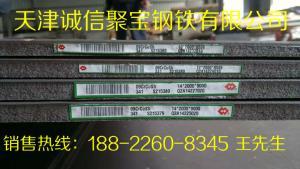 09CrCuSB(DN钢)耐硫酸露点腐蚀钢板