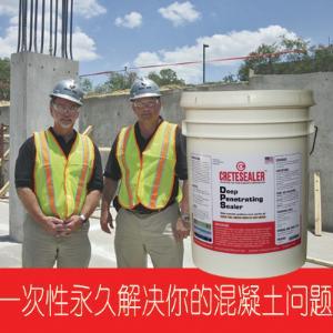 进口混凝土渗透结晶型无机防水剂