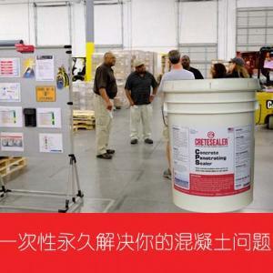 进口锂基混凝土密封固化剂