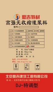 透水剂    高透水性、高承载力、抗冻融性、 耐用性     北京鼎吉建筑工程有限公司