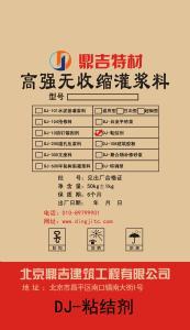 粘接剂     粘结力强、不易空鼓、无毒环保、耐侯、耐水性好   北京鼎吉建筑工程有限公司