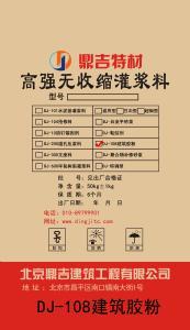 108建筑胶粉    易溶解、体积小、保质期长   北京鼎吉建筑工程有限公司