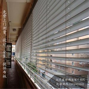 北京批發定做鋁合金百葉窗簾/電動鋁百葉窗/手動百葉窗批發廠家
