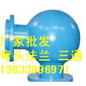 【厂家直供】球型弯头DN50价格