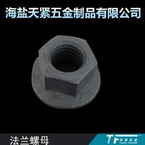 DIN6923 GB6177法蘭螺母 法蘭鎖緊螺母 汽車專業螺母 天緊