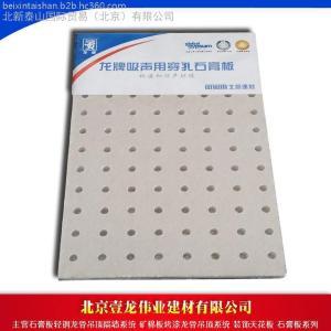 生产各种穿孔石膏板 硅酸钙板