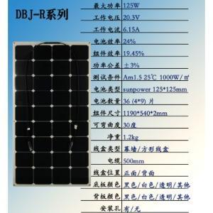 大博金柔性薄膜sunpower125w太阳能电池板