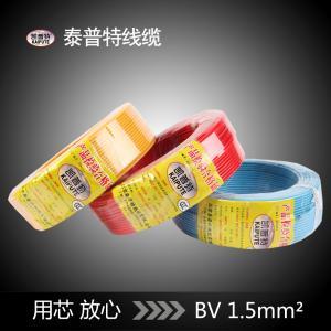 电线电缆 家装BV1.5平方电线 硬线 单芯铜线