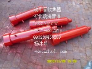 疏水管收集器