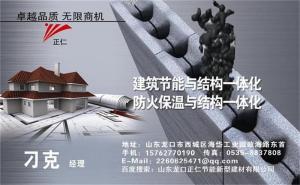 A级防火材料新型墙体新型保温材料
