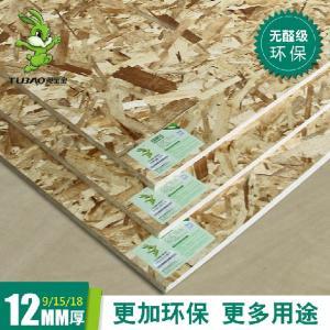 兔宝宝板材 无醛级 顺芯细木工板 12mm 加拿大进口板材 OSB 家具板