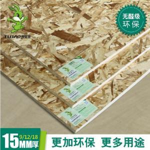 兔寶寶板材 無芯細木工板 15mm 加拿大進口板材 OSB 家具板醛級 順