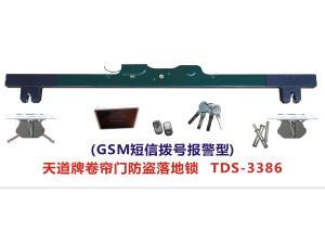 手动系列防盗落地锁TDS-3386(GSM智能短信拨号报警型)