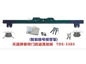 手動系列防盜落地鎖TDS-3385聯網撥號報警型