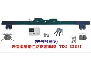 手動系列防盜落地鎖TDS-3383(撥號報警型)