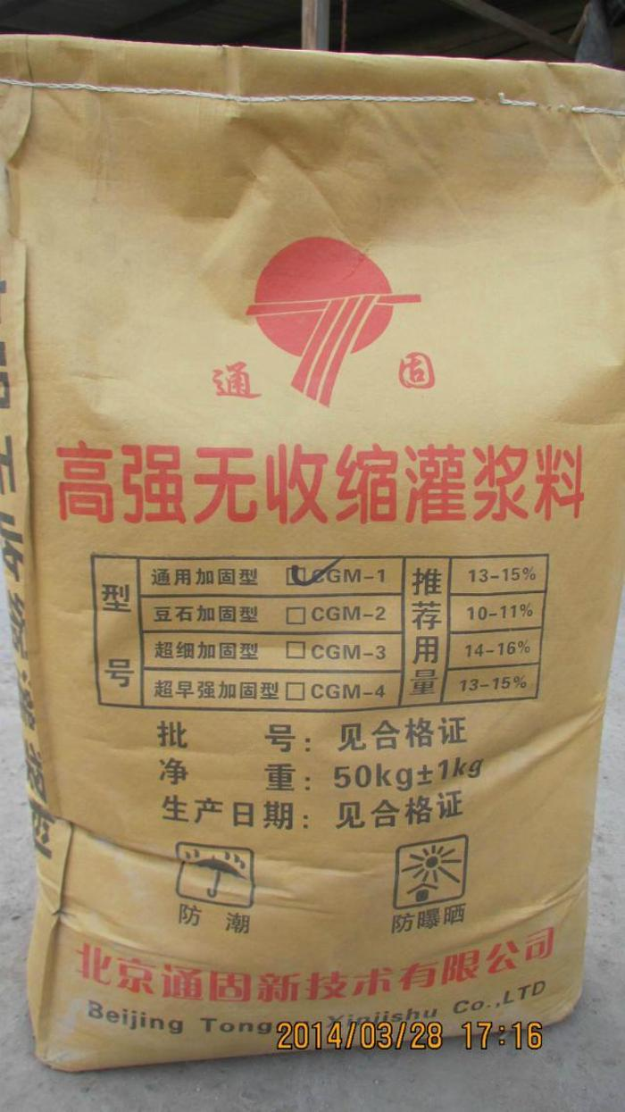 豆石灌浆料    快硬、早强、高强、无收缩、微膨胀 北京通固新技术有限公司