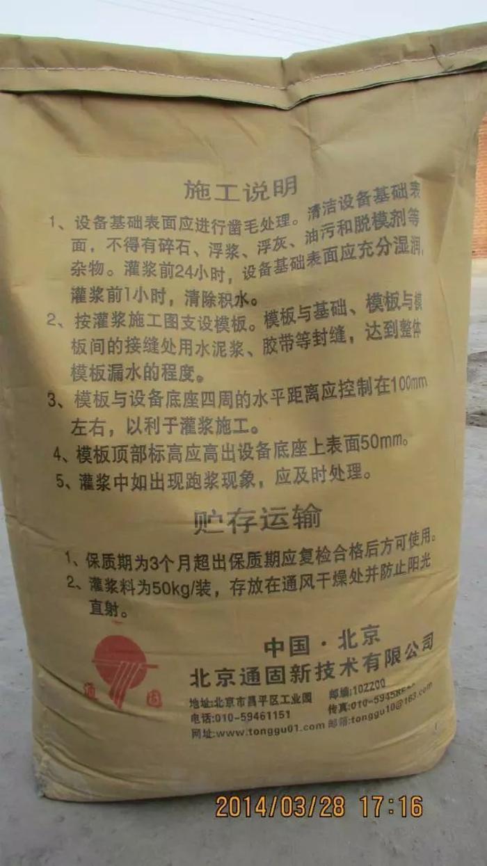 超早强灌浆料    快硬、早强、高强、无收缩、微膨胀    北京通固新技术有限公司