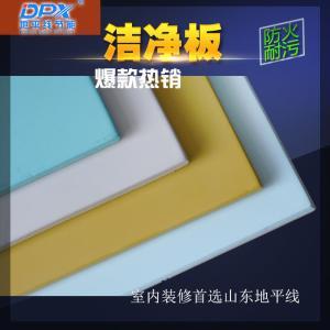 【内墙装饰洁净板批发】洁净板生产商