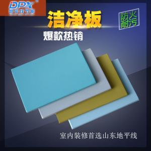 【洁净板生产商】防火装饰内墙板批发