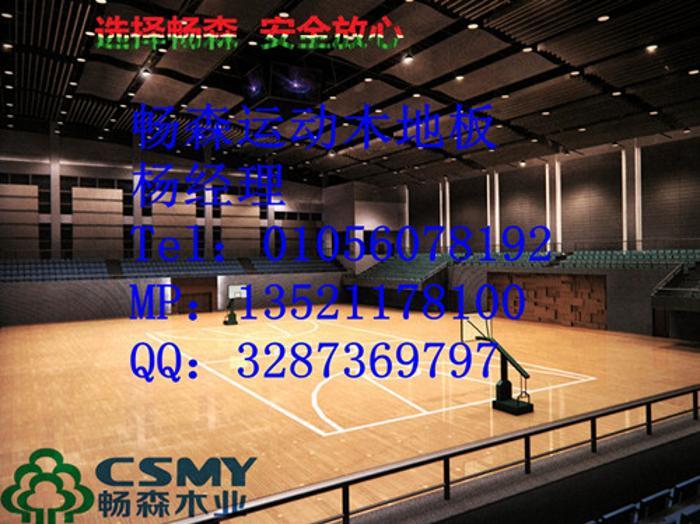 湖北省洪湖市体育木地板制造厂