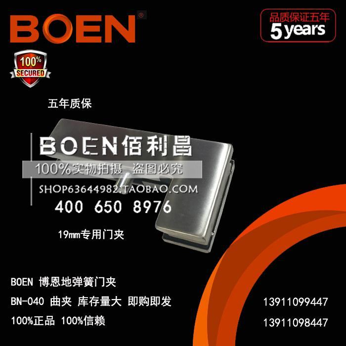 博恩玻璃门夹,19mm专用,BN-040曲夹,与多玛盖泽地弹簧配套通用