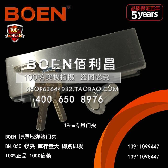 博恩玻璃门夹,19mm专用,BN-050锁夹,与多玛盖泽地弹簧配套通用