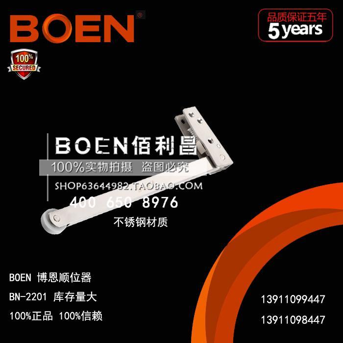 BOEN博恩顺位器,BN2201原厂正品,质保五年!多玛盖泽双开闭门器使用。