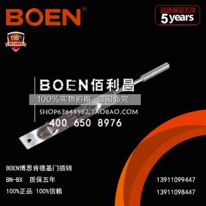 BOEN博恩肯德基门插销,BN-BX不锈钢插销,质保五年