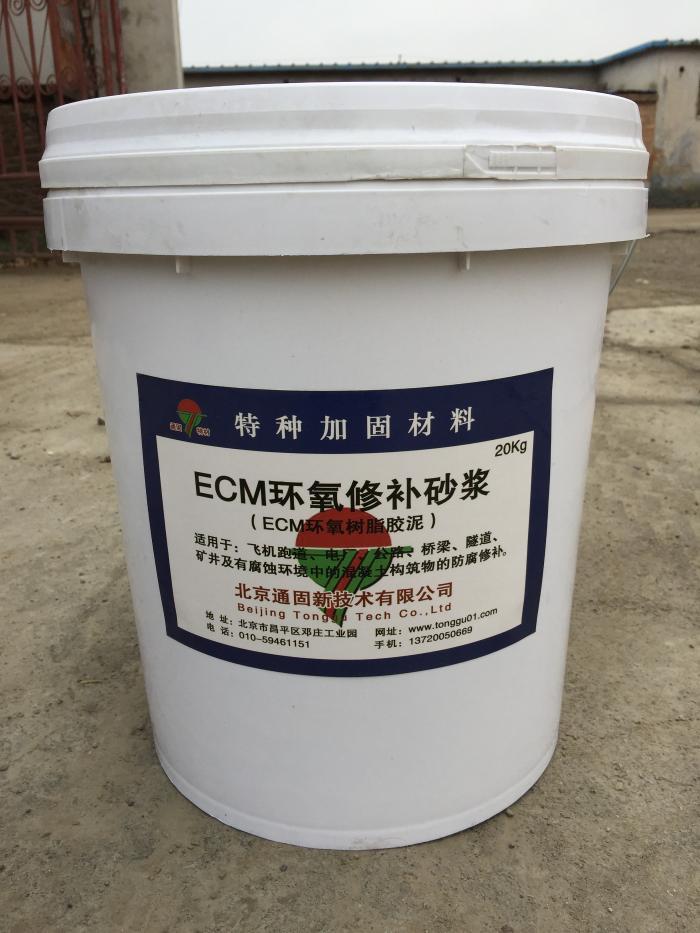 环氧胶泥  抗渗、抗冻、耐盐、耐碱、耐弱酸腐蚀    北京通固新技术有限公司