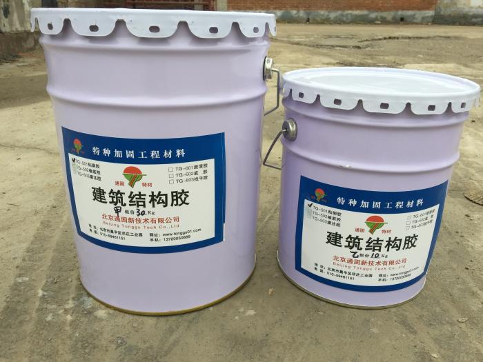 粘钢胶    强度高、耐冲击、抗疲劳、耐老化,耐酸、耐碱、耐水性能好    北京通固新技术有限公司