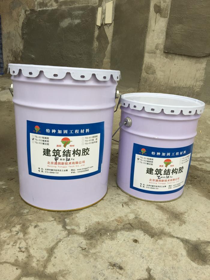 植筋胶    抗焊性、阻燃性、密封性、防潮性、抗震性能优    北京通固新技术有限公司