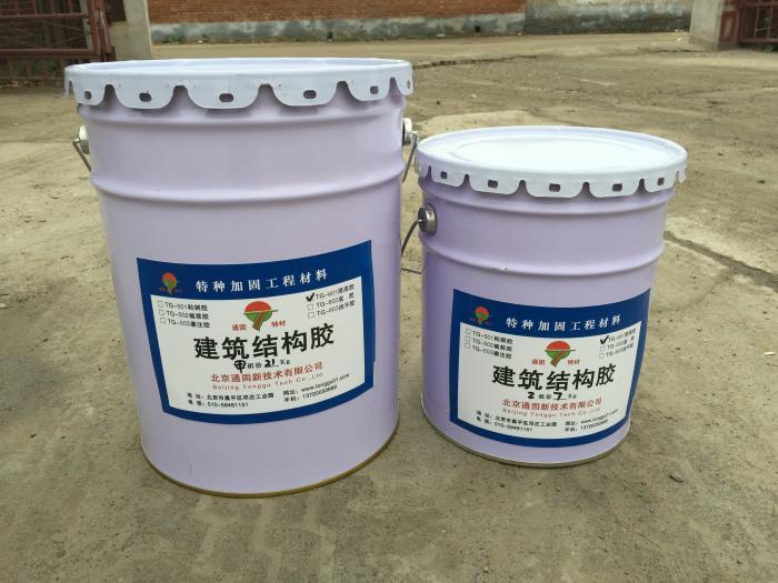 碳纤维浸渍胶    渗透性好、粘结强度高、抗拉强度高、耐磨损防腐蚀    北京通固新技术有限公司