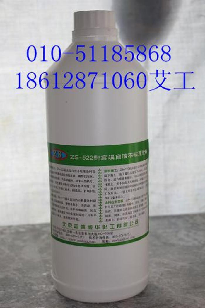 ZS-522耐高温自洁不粘覆涂料
