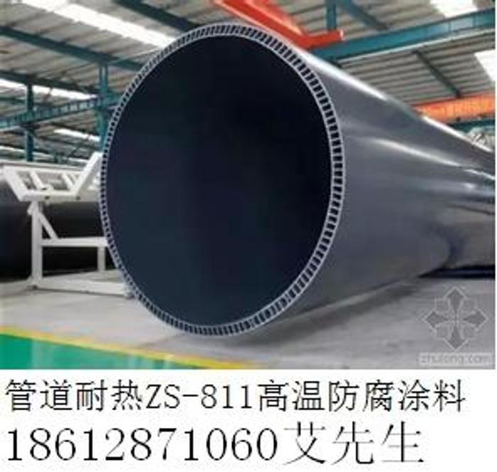 ZS-811耐高温防腐涂料(耐温800℃)