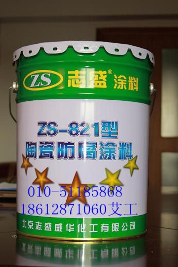 ZS-821导电陶瓷防腐涂料