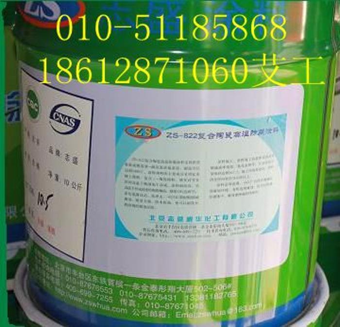 ZS-822复合陶瓷高温防腐涂料