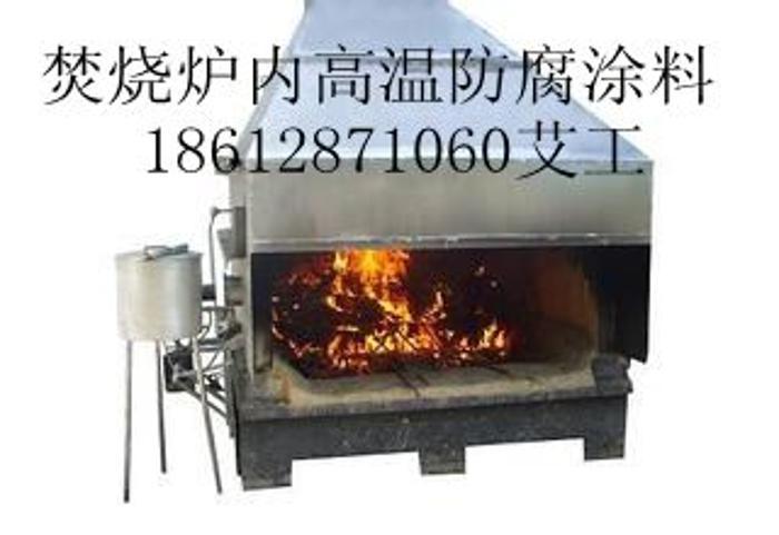 ZS-833耐高温柔性陶瓷防腐涂料