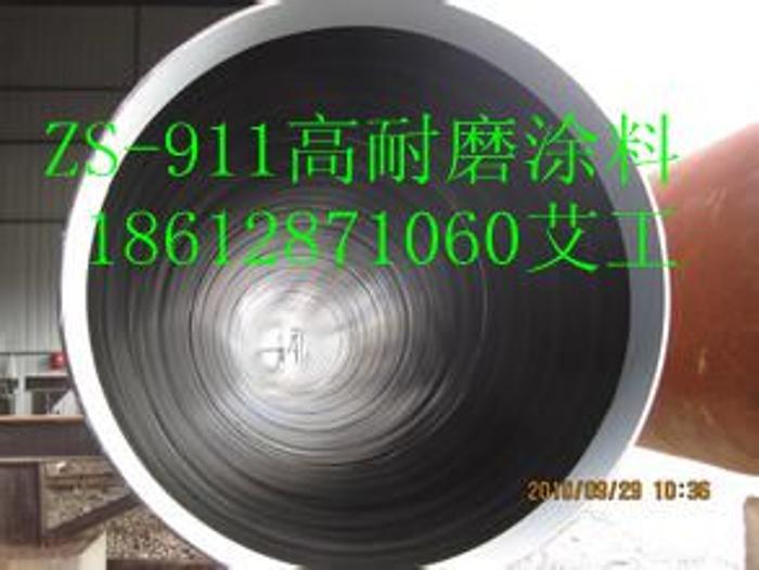 ZS-911防水耐磨涂料