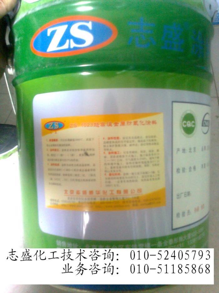 ZS-1023超高温金属防氧化涂料