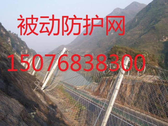 rx-075型被动防护网 被动边坡防护网厂家