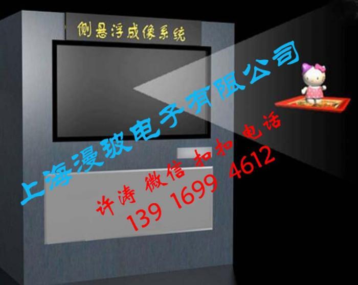 空中悬浮幻像系统/空中悬浮成像系统