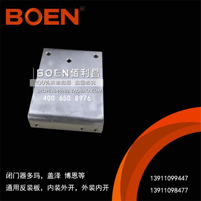 闭门器安装板 (博恩,多玛,盖泽闭门器通用) 反装板,平行板