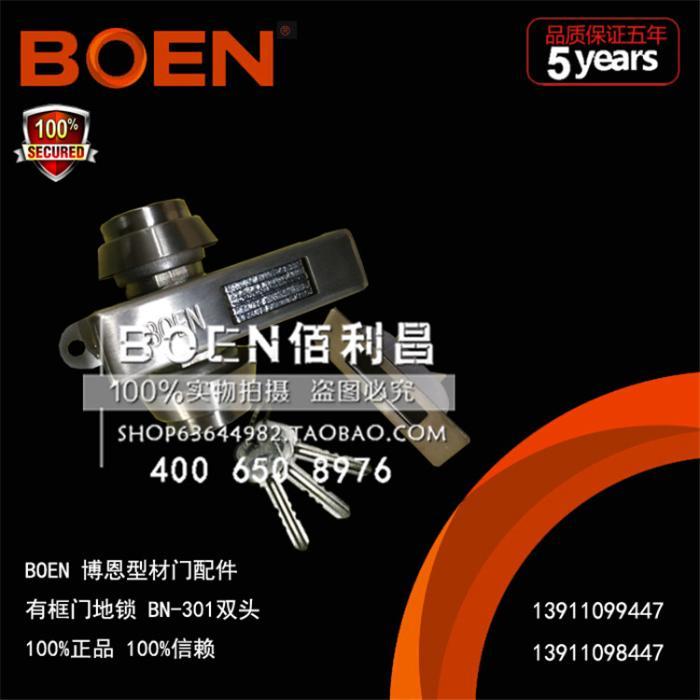 BOEN博恩型材门锁,BN-301双头地弹簧有框门专用地锁,质保五年!